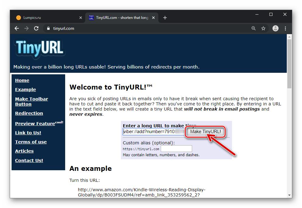 Viber преобразование ссылки на мессенджер через сервис TinyURL