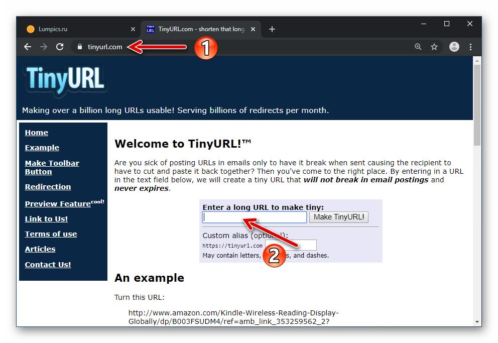 Viber ввод ссылки на мессенджер в поле на сайте сервиса сокращения TinyURL