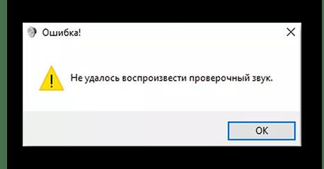 Вид ошибки Не удается воспроизвести проверочный звук в Windows 10