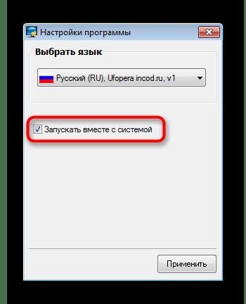 Включение автозапуска программы MyMonic в Windows 7 при запуске ОС