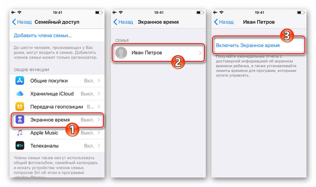 Включение функции Экранное время для детского Apple ID в настройках Семейного доступа на iPhone