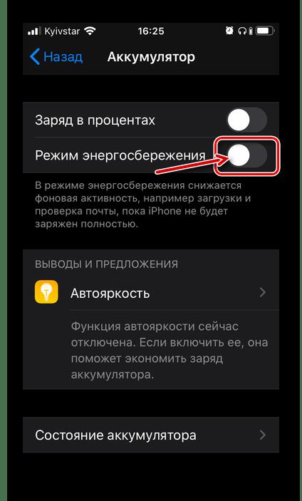 Включение режима энергосбережения в настройках iPhone