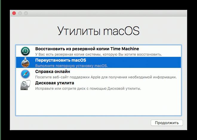 Включение режима восстановления, если не загружается macOS