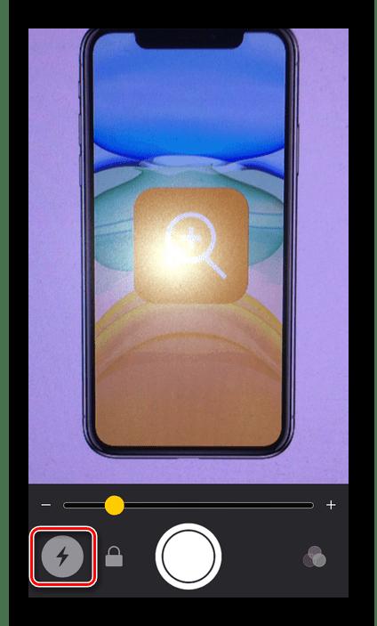 Включение вспышки в приложении Лупа на iPhone