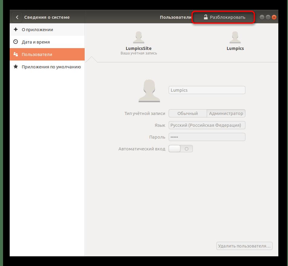 Включить разблокировку настроек пользователей в Ubuntu
