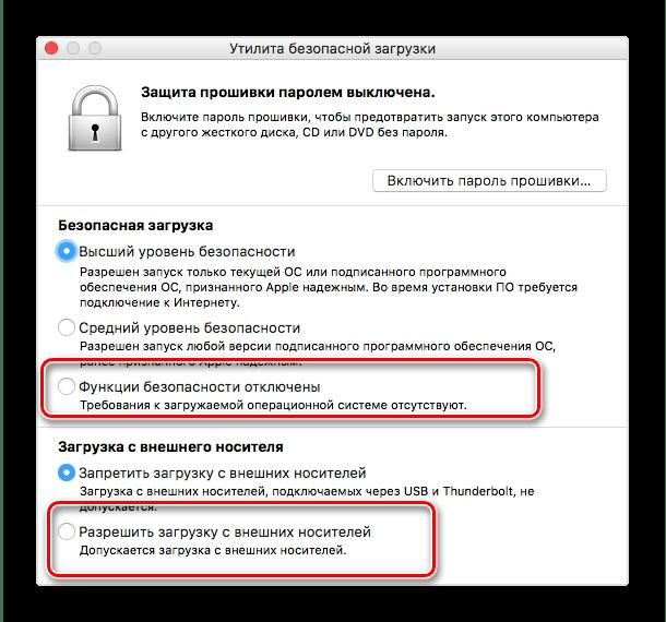 Включить внешний диск для решения проблем с запуском macOS с флешки