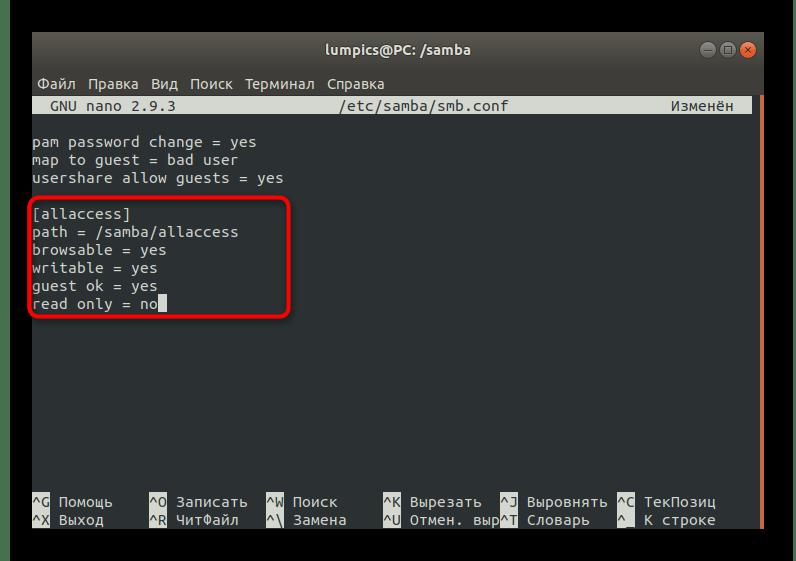 Внесения изменений в Samba в Linux после создания общей незащищенной папки