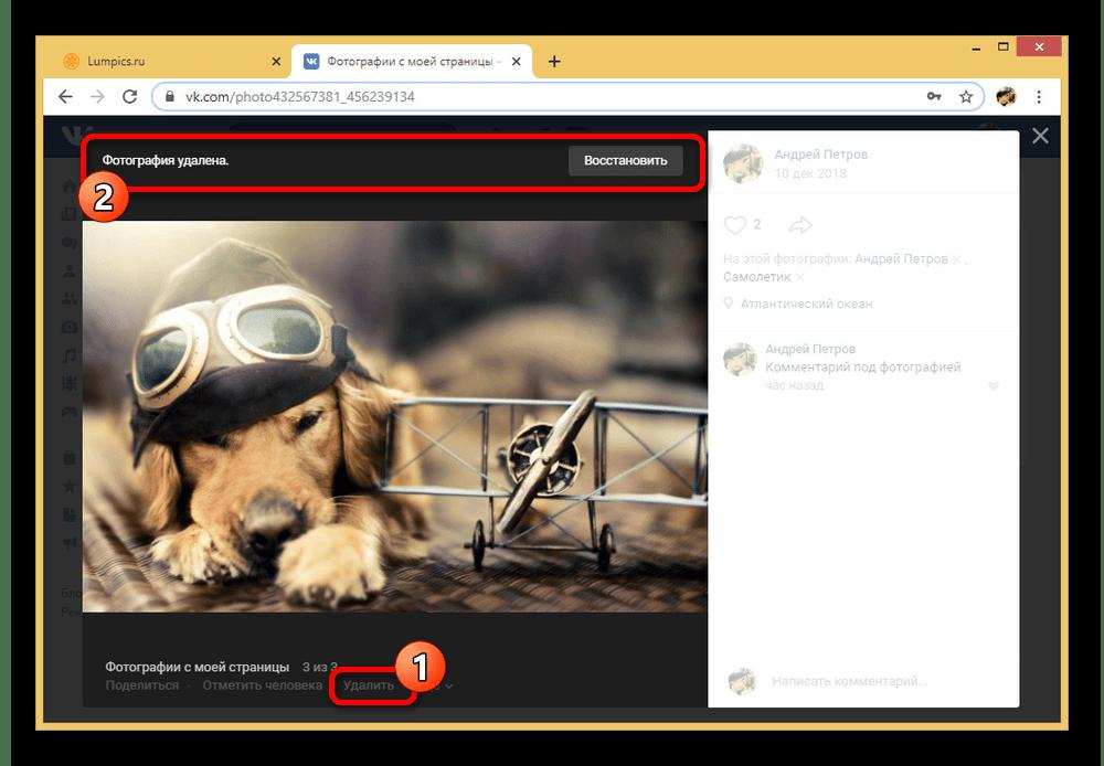 Возможность удаления фотографии с комментариями на сайте ВК