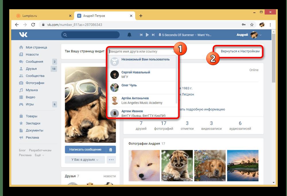 Возможность закрытия режима просмотра страницы ВКонтакте