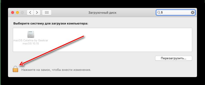 Ввести пароль загрузочного диска для загрузки macOS с флешки