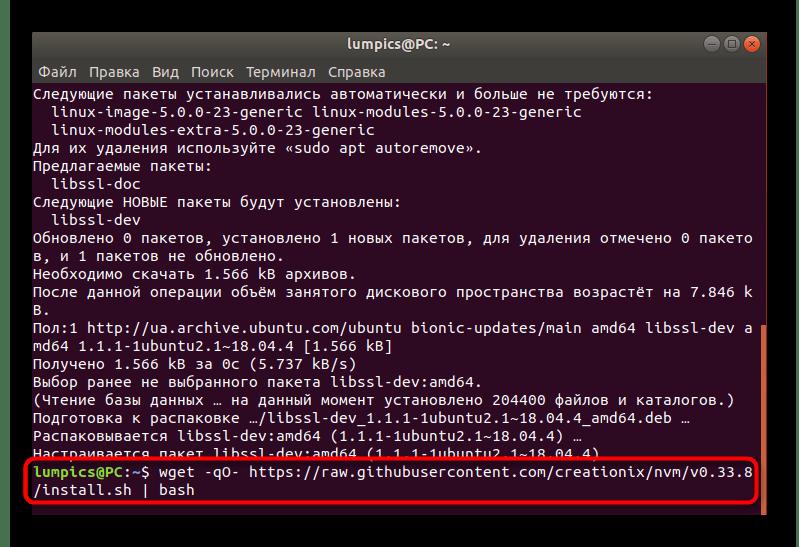Ввод команды для получения последней версии менеджера версий для Node.js в Ubuntu
