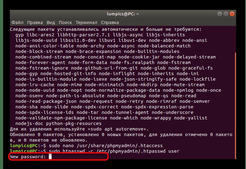 Ввод нового пароля для указанного пользователя phpMyAdmin в Ubuntu
