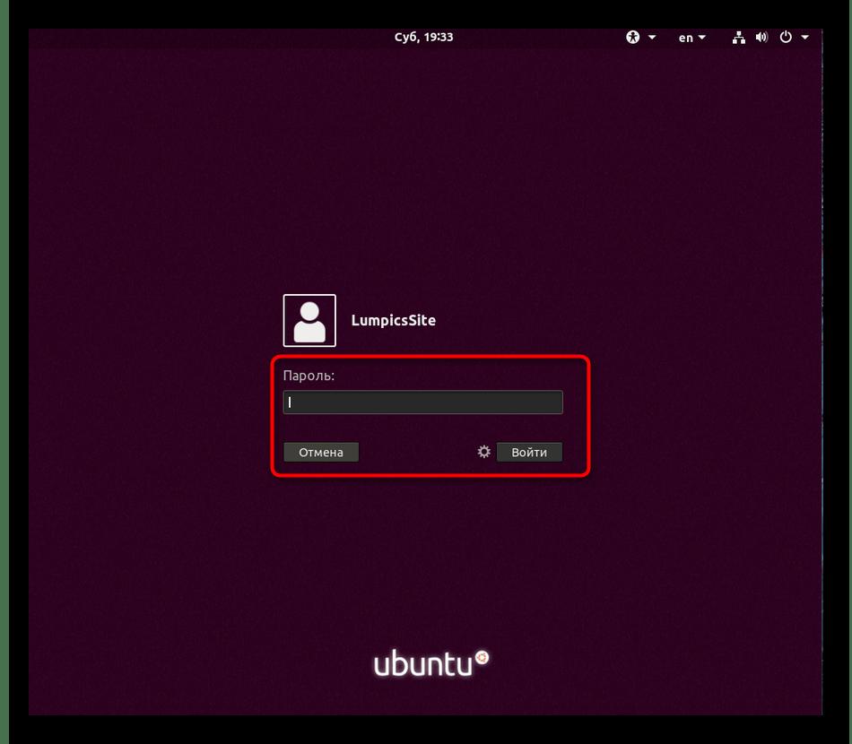 Ввод пароля для авторизации пользователя в Ubuntu