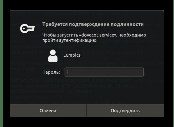 Ввод пароля для добавления компонента Dovecot в Linux в автозагрузку