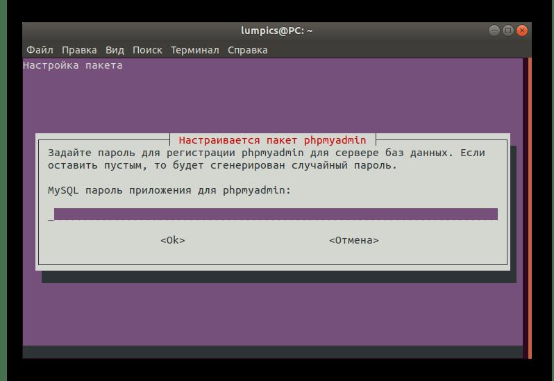 Ввод пароля для доступа к phpMyAdmin в Ubuntu во время установки