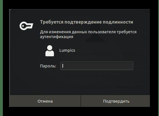 Ввод пароля для разблокирования пунктов меню управления пользователями Linux