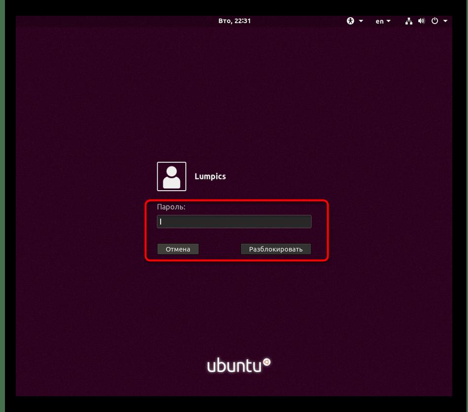 Ввод пароля для входа в учетную запись пользователя при создании нового сеанса в Linux