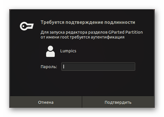 Ввод пароля для запуска программы GParted в Linux