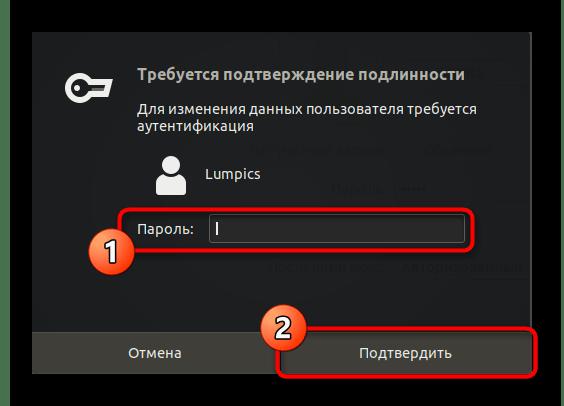 Ввод пароля суперпользователя для активации функции управления учетными записями Linux