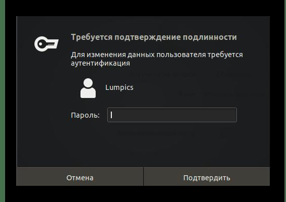 Ввод пароля суперпользователя для разблокировки настроек пользователей в Ubuntu