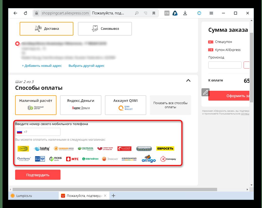 Ввод своего номера телефона для оплаты заказа наличными на сайте AliExpress