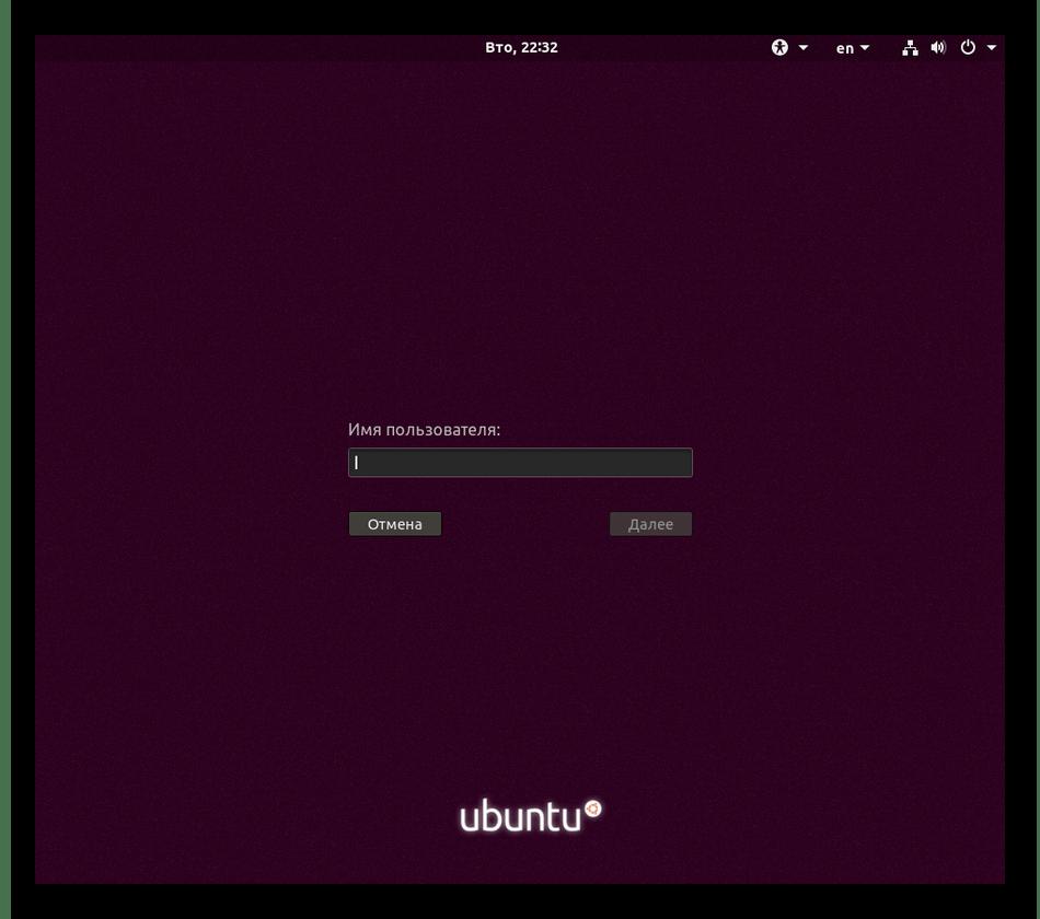 Ввода имени профиля для входа при создании нового сеанса Linux
