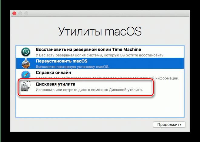 Выбор диска в режиме восстановления, если не загружается macOS