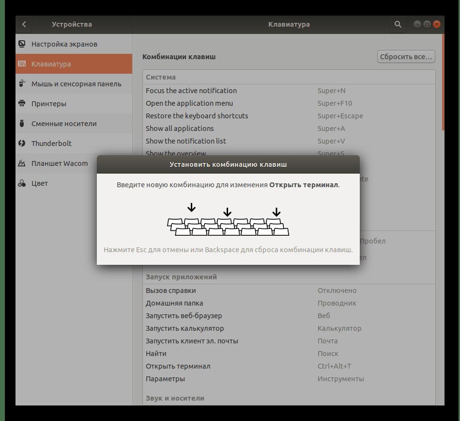 Выбор комбинации отвечающей за запуск терминала в Linux