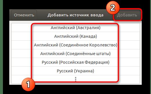 Выбор нового источника ввода из таблицы для добавления в Ubuntu