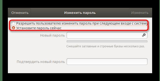 Выбор опций для смены пароля другой учетной записи в Ubuntu