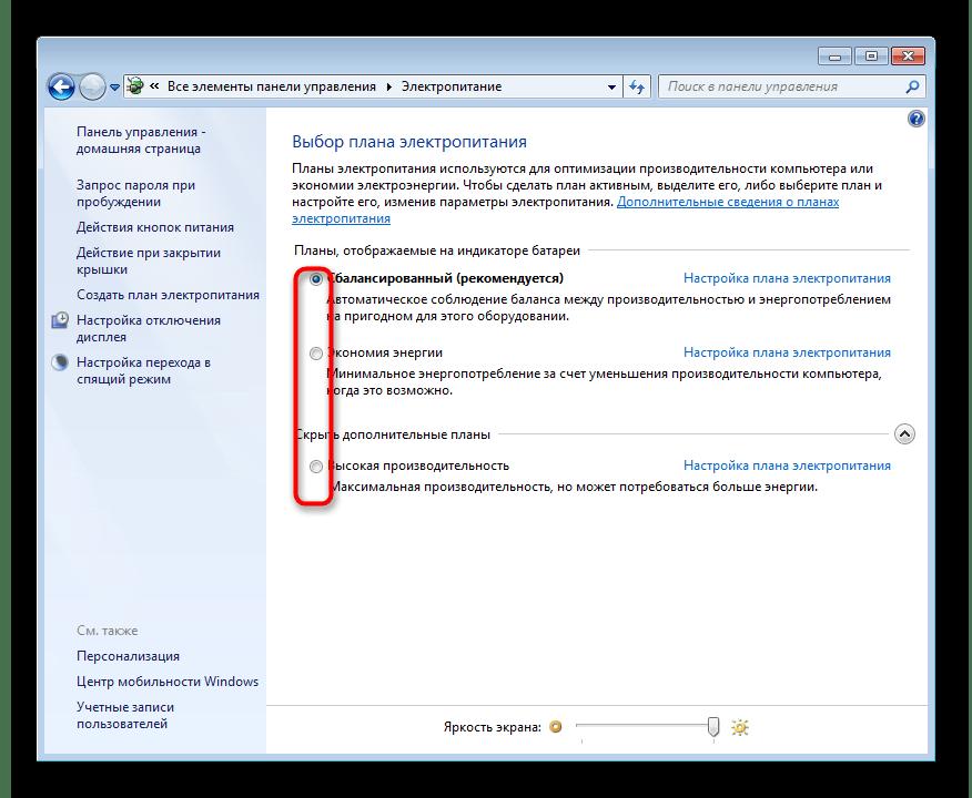 Выбор оптимального плана электропитания в разделе Windows 7
