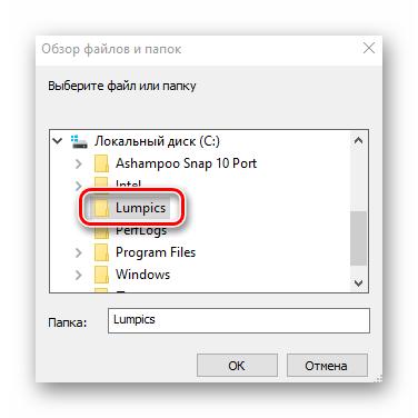 Выбор папки для выдачи прав доступа пользователю в Windows 10