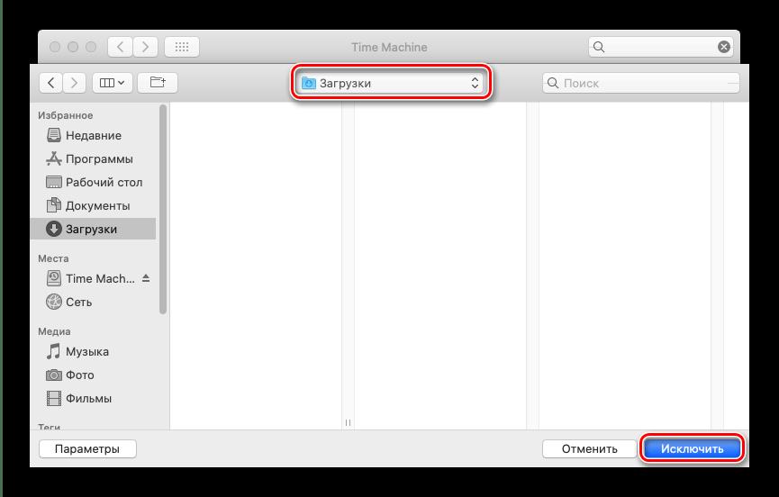 Выбор папки Time Machine для уменьшения занимаемого объёма резервной копии