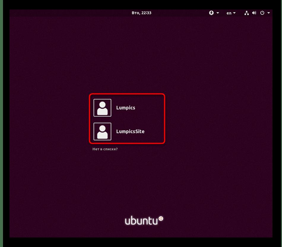 Выбор пользователя для переключения в активном сеансе Linux