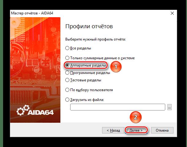 Выбор профиля отчёта в AIDA64