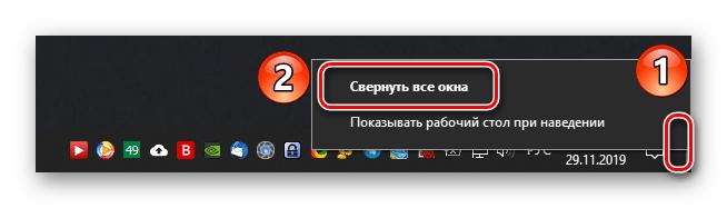 Выбор пункта Свернуть все окна в контекстном меню специальной кнопки на Панели задач Windows 10