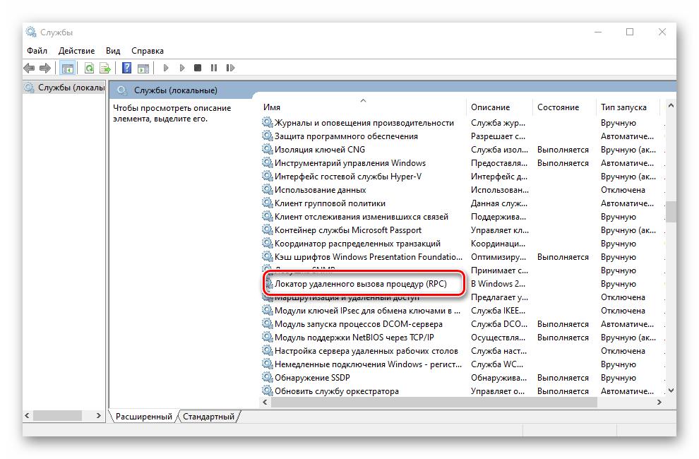 Выбор службы Локатор удаленного вызова процедур (RPC) в Windows 10