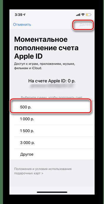 Выбор суммы для пополнения счета Apple ID iPhone