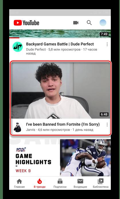 Выбор видео для удаления комментария в приложении Ютуб Андроид