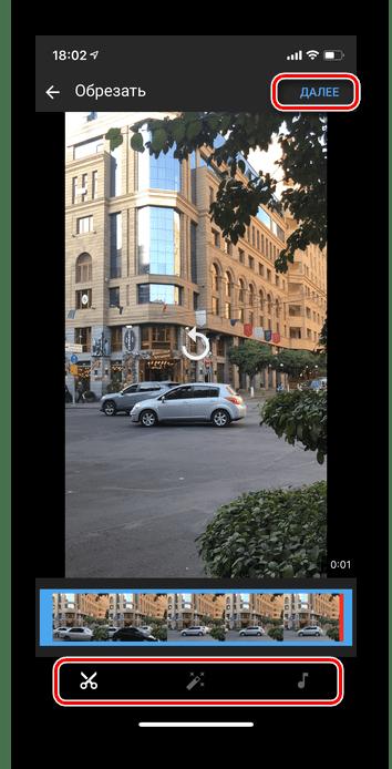 Выбор видео и редактирование для загрузки в приложении Ютуб для iOS