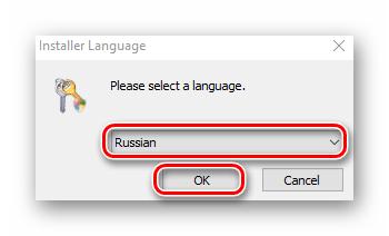Выбор языка для инсталляции утилиты TakeOwnershipEx в Windows 10