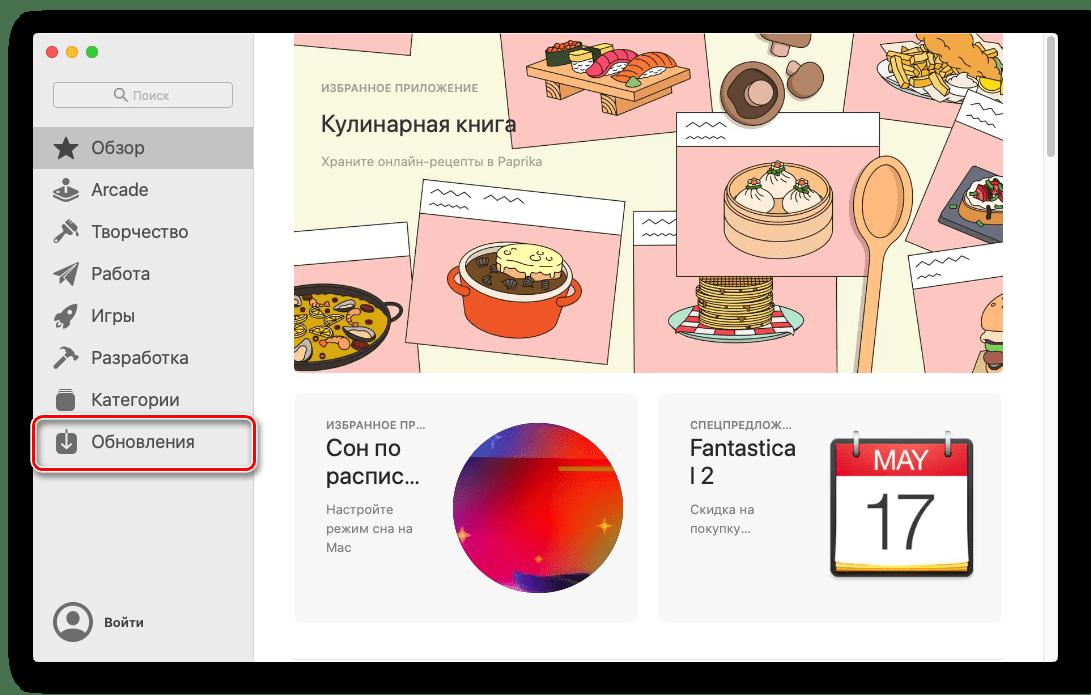 Выбрать обновления App Store для получения последней версии Safari