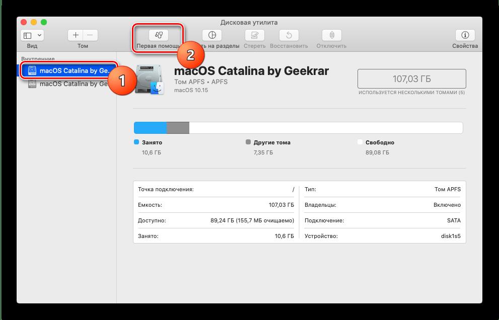 Выбрать первую помощь в дисковой утилите, если не загружается macOS