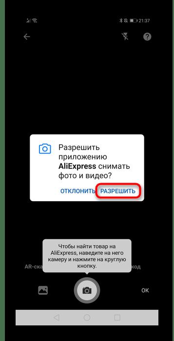 Выдача разрешения камере делать фото для поиска через мобильное приложение AliExpress
