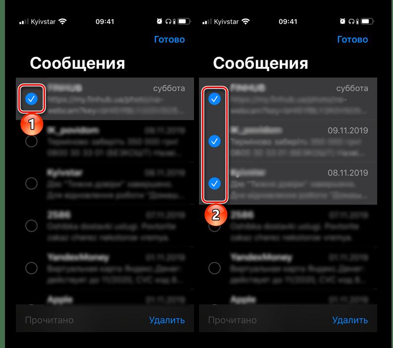 Выделение чатов для удаления всех сообщений на iPhone