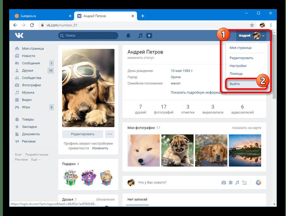 Выход через меню на сайте ВКонтакте