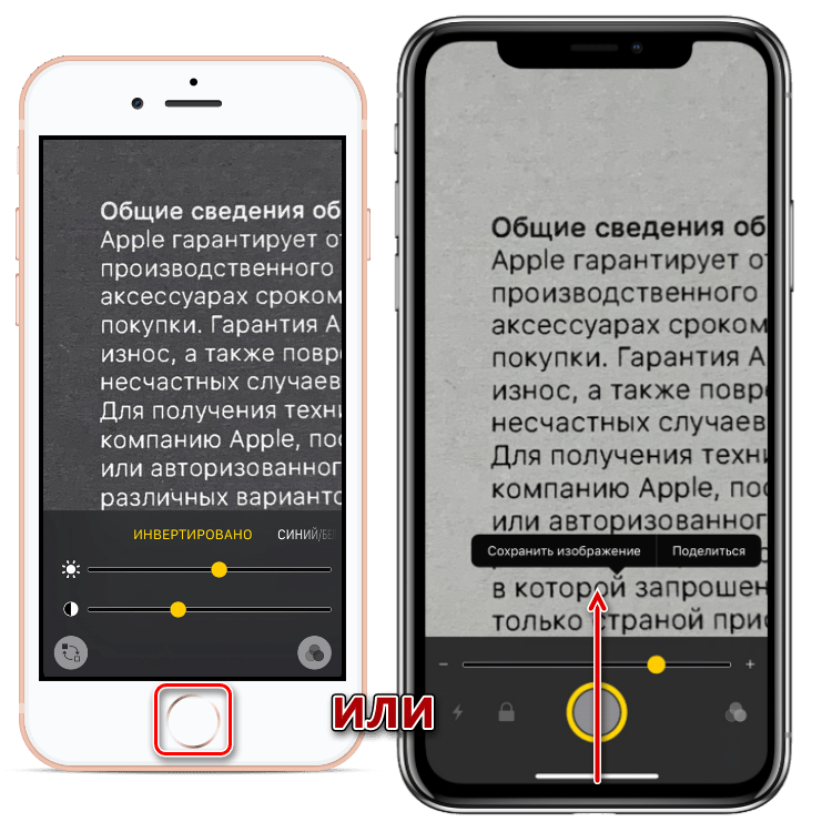 Выход из приложения Лупа на разных моделях iPhone