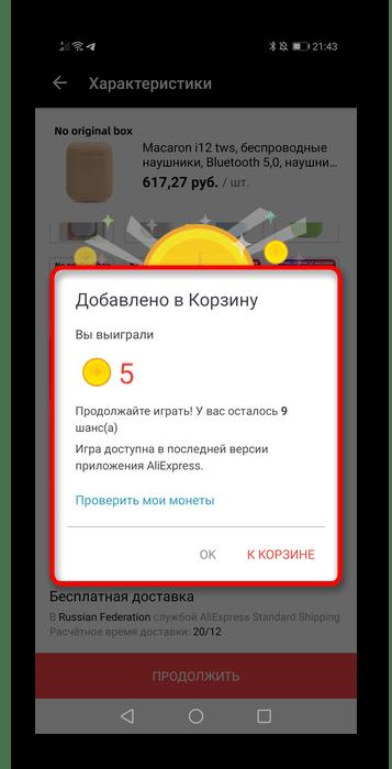 Выигрыш монет за добавление товара в Корзину через мобильное приложение AliExpress