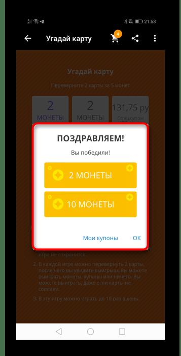 Выигрыш в игре Угадай карту через мобильное приложение AliExpress
