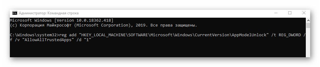 Выполнение первой команды в Windows 10 для включения режима разработчика